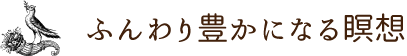 ふんわり豊かになる瞑想 プロフェッショナル瞑想コーチ・都崎ふわり