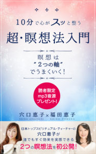 anaguchi meditation book cover